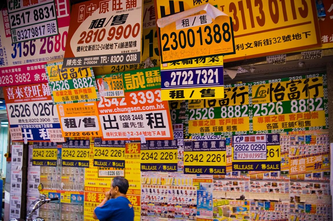 Hong Kong Telefonbuch